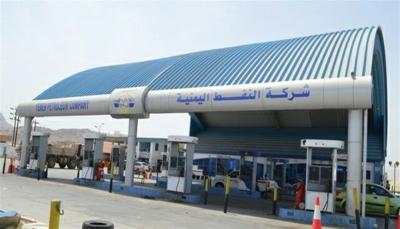 حضرموت: شركة النفط فرع الساحل تخفض أسعار المشتقات النفطية