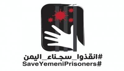 ناشطون يمنيون يطلقون حملة إلكترونية تدعو لإطلاق سراح السجناء لتفادي مخاطر كورونا