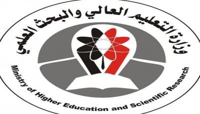 التعليم العالي تعلن عن أسماء الطلاب الفائزين بمنح التبادل الثقافي