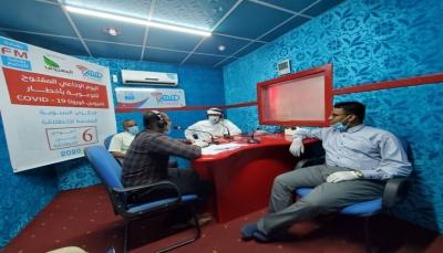 حضرموت: إذاعة محلية تخصص يوم إذاعي للتوعية من مخاطر كورونا