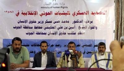 تقرير حكومي: مليشيا الحوثي ارتكبت آلاف الانتهاكات في الجوف خلال شهر