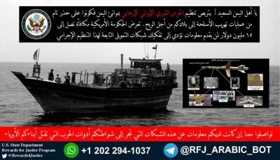 واشنطن تعرض مكافأة مالية لمن يقدم معلومات عن شبكات التهريب الإيرانية في اليمن