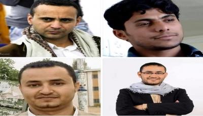 150 منظمة حقوقية تطالب بإلغاء أحكام الإعدام الحوثية الصادرة بحق أربعة صحفيين