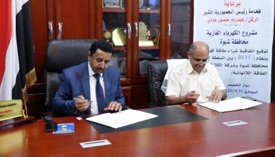 محافظ شبوة يعلن توقيع عقد إنشاء محطة كهربائية تعمل بالغاز الطبيعي
