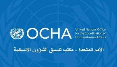 """""""الأوتشا"""" تتوقع تضرر 1.37 مليون يمني بداية من ديسمبر القادم بسبب نقص التمويل"""