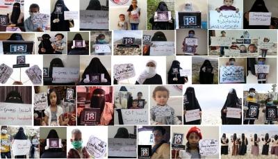 وقفة استثنائية لأمهات المختطفين للمطالبة بإطلاق سراح أبنائهن من سجون الحوثي