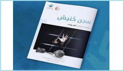 """تقرير للأورو متوسطي يوثق جرائم فضيعة ارتكبها الحوثيون في سجن """"حنيش"""" بالحديدة"""