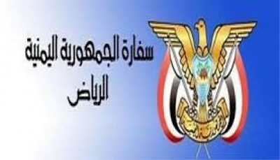 سفارة اليمن بالرياض: وضعنا آلية منظمة لمساعدة المغتربين المتضررين من كورونا