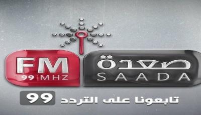 """""""إذاعة صعدة"""" تطل على جمهورها خلال شهر رمضان بـ19 برنامجاً يومياً"""