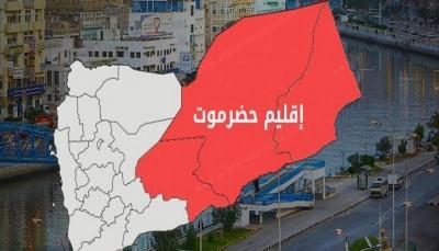 إحترازاً من كورونا.. إعلان حظر تجوال جديد في حضرموت ووقف حركة النقل بين عدن والمهرة