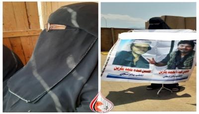 رابطة أمهات المختطفين تنعي أم الشقيقين (بكرين) المخفيين في سجون الإمارات بعدن