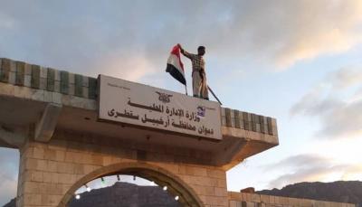 سقطرى: الانتقالي يحشد ميليشياته والقوات السعودية تنسحب من نقاط تأمين حديبو