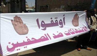 مرصد يمني: ثمان حالات انتهاك ضد الحريات الإعلامية خلال أبريل الماضي