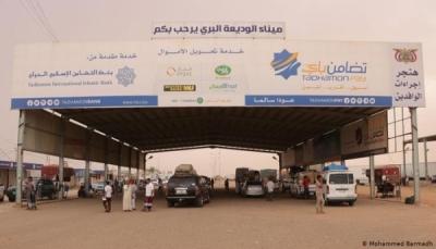 الحكومة تغلق منفذ الوديعة الحدودي مؤقتاً أمام المسافرين لمواجهة كورونا