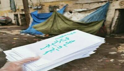 صنعاء: مبادرة شبابية توزع مساعدات مالية وملابس لـ 100 من أسر الفقراء والنازحين