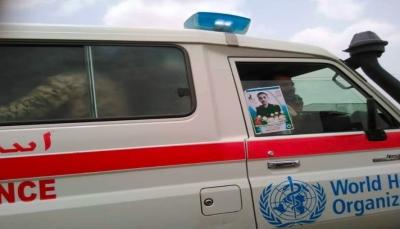 الصحة العالمية ترفض اتهامات ميليشيا الحوثي بشأن رداءة محاليل كورونا