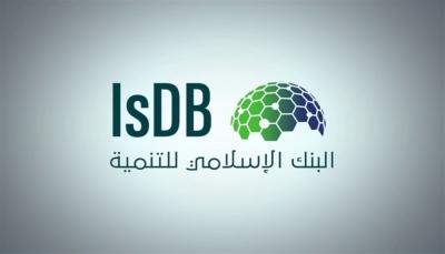 البنك الإسلامي للتنمية يعلن تقديم منحة لليمن بـ100 مليون دولار