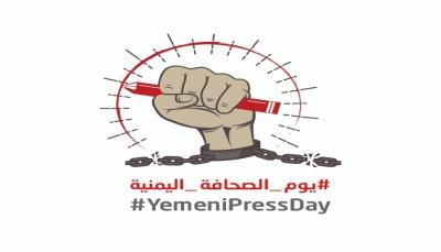 في يوم الصحافة اليمنية.. حملة الكترونية للتضامن مع الصحفيين ضحايا انتهاكات الحوثيين