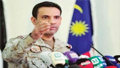 """التحالف يعلن إسقاط طائرة """"مفخخة"""" أطلقتها مليشيا الحوثي باتجاه خميس مشيط"""