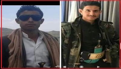 إب: مقتل شابين برصاص مشرف حوثي نهب أرضيتهما في السحول