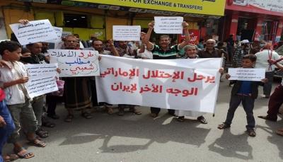 تعز: محتجون يطالبون بعودة الحكومة وطرد الإمارات من البلاد