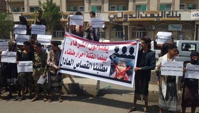 تعز: محتجون يطالبون بالقبض على أشخاص متورطين في اغتيال ضابط بالجيش