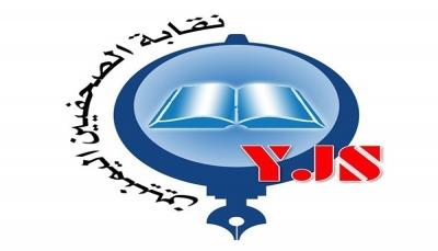 نقابة الصحفيين تدين ظهور صحفيين يمنيين في قناة إسرائيلية وتدعوهم للاعتذار