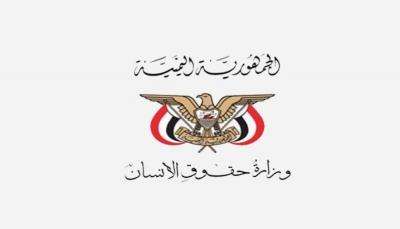 """وزارة حقوق الإنسان تدين اقتحام الحوثيين منزل النائب """"الهجري"""" في صنعاء"""