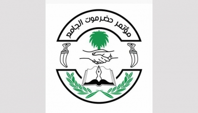 """مؤتمر حضرموت الجامع يرفض """"تهميش وإقصاء"""" المحافظة في حوارات الرياض"""