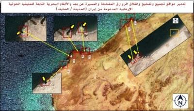 التحالف يعلن تدمير زورقين مفخخين للمليشيا الحوثية قرب ميناء الصليف بالحديدة