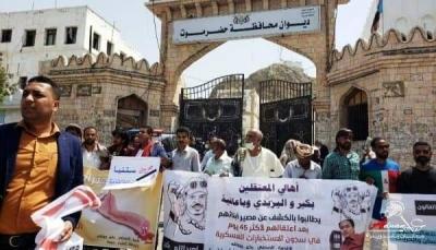 """حضرموت: وقفة احتجاجية تندد بقمع الحريات وتطالب بإطلاق الصحفي """"بكير"""""""
