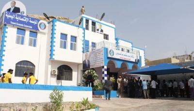 حضرموت: افتتاح مشروع إعادة تأهيل مبنى إدارة المؤسسة الاقتصادية اليمنية بالمكلا