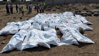 بينها جثة مذيعة تلفزيونية.. الحوثيون يكشفون دفن 715 جثة مجهولة الهوية.. وناشطون يتسائلون؟