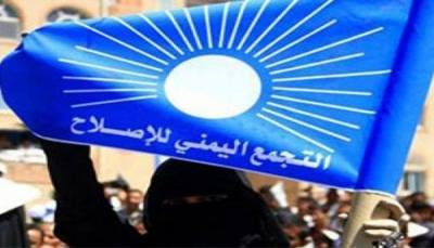 حزب الإصلاح: الالتزام بتنفيذ إتفاق الرياض كفيل بإنهاء حالة الصراع ومنع الإنزلاق نحو التمزق