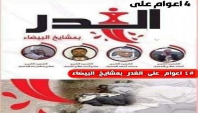 ناشطون يطلقون حملة الكترونية لإحياء الذكرى4 لجريمة غدر الحوثيين بحق بمشائخ البيضاء