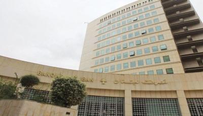 تقدر بـ 300 مليون دولار.. البنك المركزي يطالب لبنان بإيجاد حل للأرصدة اليمنية المجمدة