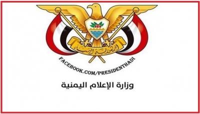 الحكومة: الإساءة لقيادات الشرعية مرفوضة وتنم عن جهل بالشأن اليمني