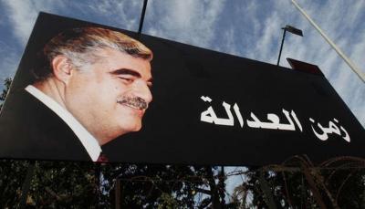 مراعاة لإعلان لبنان الحداد.. تأجيل النطق بحكم اغتيال رفيق الحريري من 7 إلى 18 أغسطس