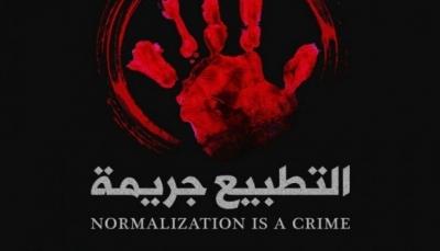 """حزب الإصلاح: تطبيع الإمارات مع إسرائيل """"جناية تاريخية"""" بحق الشعوب"""