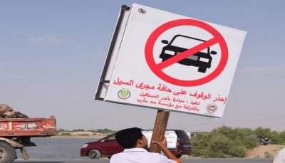 تدشين حملات توعية بمخاطر السيول والفيضانات بمأرب