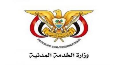 الخدمة المدنية تعلن الأحد إجازة رسمية بمناسبة ذكرى ثورة 26 سبتمبر