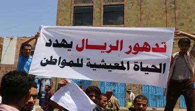 قيادي إصلاحي: الإنهيار المتواصل لقيمة الريال خطر وجودي يهدد حياة اليمنيين