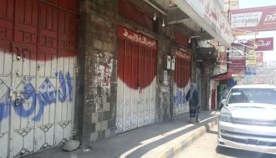 """تعز: محتجون يغلقون محلات صرافة احتجاجا على تدهور  """"الريال اليمني"""""""