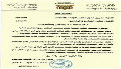 وزارة الأوقاف توجه بتوحيد الخطاب الدعوي بما يتوافق مع أهداف ثورة 26 سبتمبر
