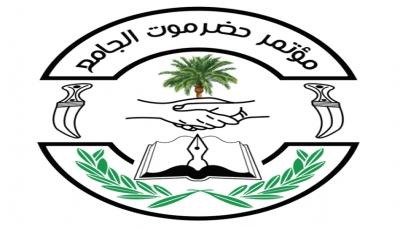 حلف مؤتمر حضرموت يعلن تحفظه على المشاركة بمشاورات الرياض لتشكيل الحكومة