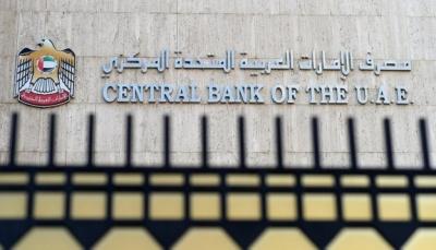 """وثائق تكشف عدم إستجابة """"مصرف الإمارات"""" لتحذيرات بشأن انتهاك العقوبات على إيران"""