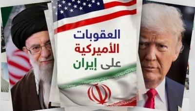 """واشنطن تعلن دخول العقوبات الأممية على إيران """"حيز التنفيذ"""""""