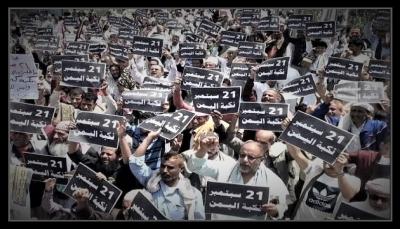 """""""تأريخ أسود"""".. اليمنيون يتذكرون """"نكبة 21سبتمبر"""" التي أدخلتهم بمأساة وحرب لم تنتهِ بعد (تقرير خاص)"""