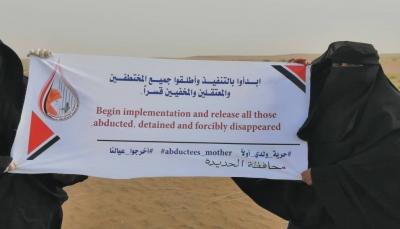 الحديدة: رابطة الأمهات تحمل وفدي الحكومة والحوثي مسؤولية عدم تنفيذ اتفاقيات إطلاق المختطفين