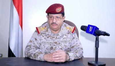 وزير الدفاع: ماضون في إنهاء الانقلاب والحفاظ على ثورتي 26 سبتمبر و 14 أكتوبر